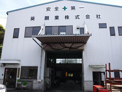 葵鋼業株式会社